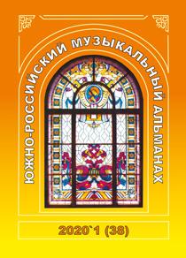 Южно-Российский музыкальный альманах